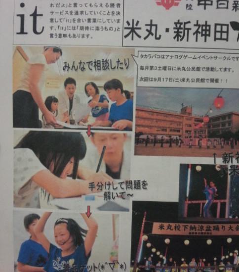 北陸中日新聞米丸新神田フォト通信「it」掲載