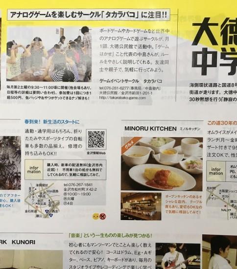 金沢情報4月5日号に掲載されました