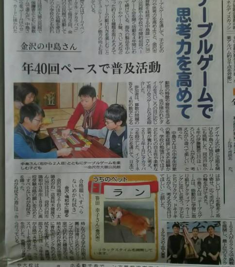 北國新聞2017年1月17日(火)朝刊に掲載