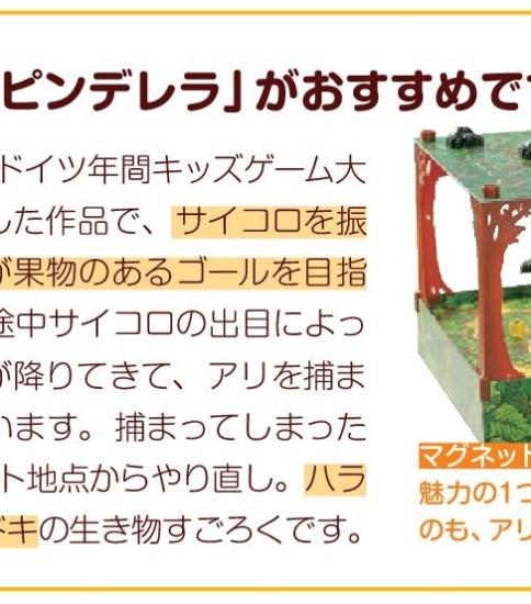 金沢情報7月26日号に掲載されました