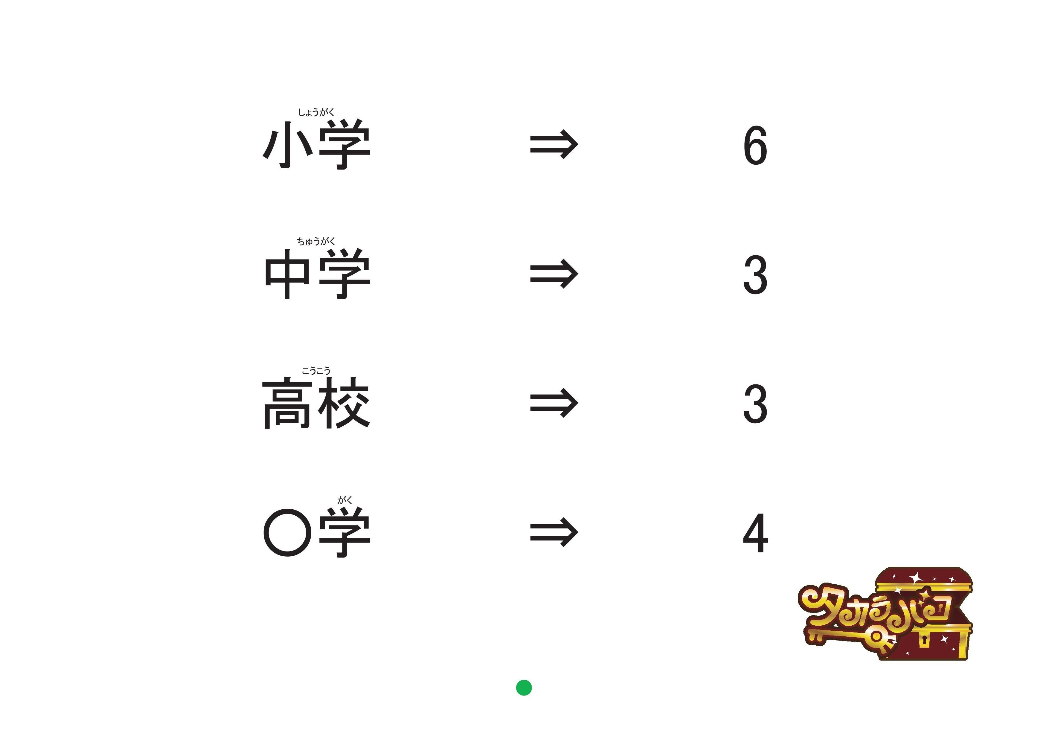 おみや002-002