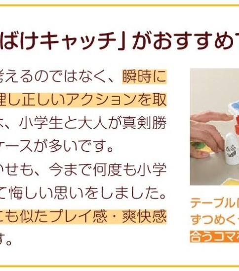 金沢情報5月24日号に掲載されました
