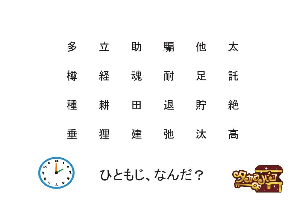 おみや005-004