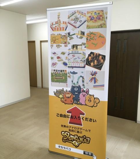 米丸公民館定例会*2018年2月17日(土)