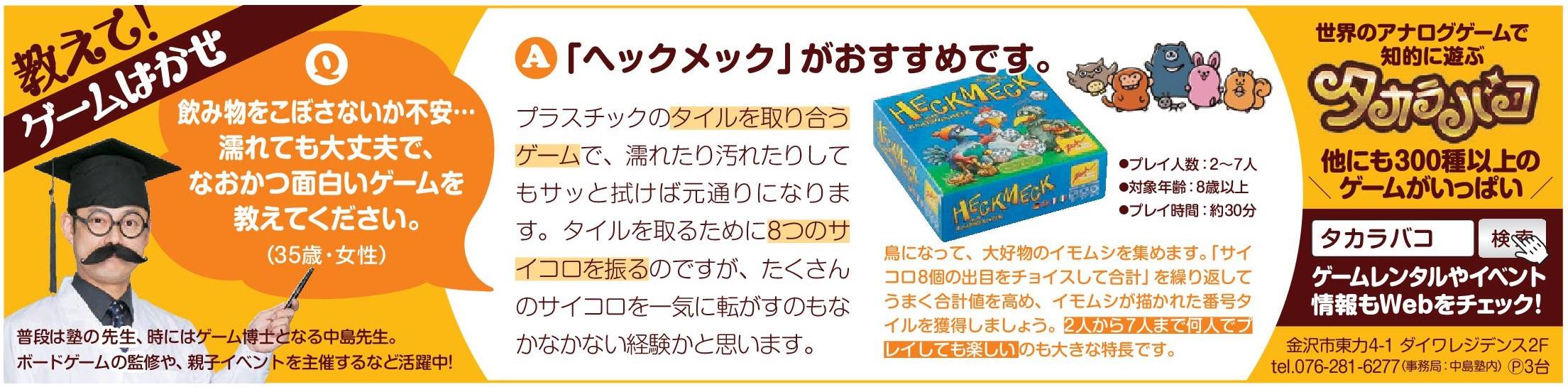 タカラバコ様_KJ0830