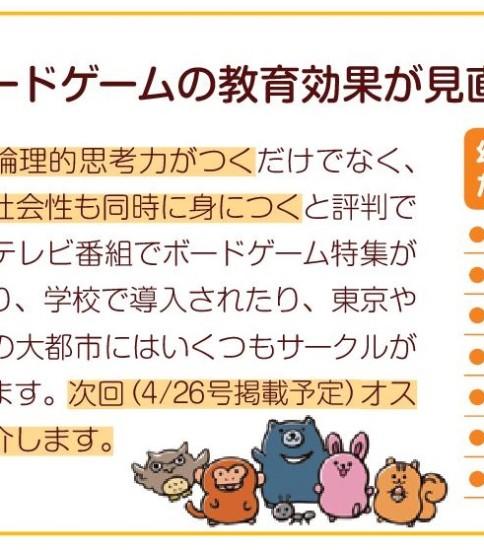 金沢情報3月29日号に掲載されました