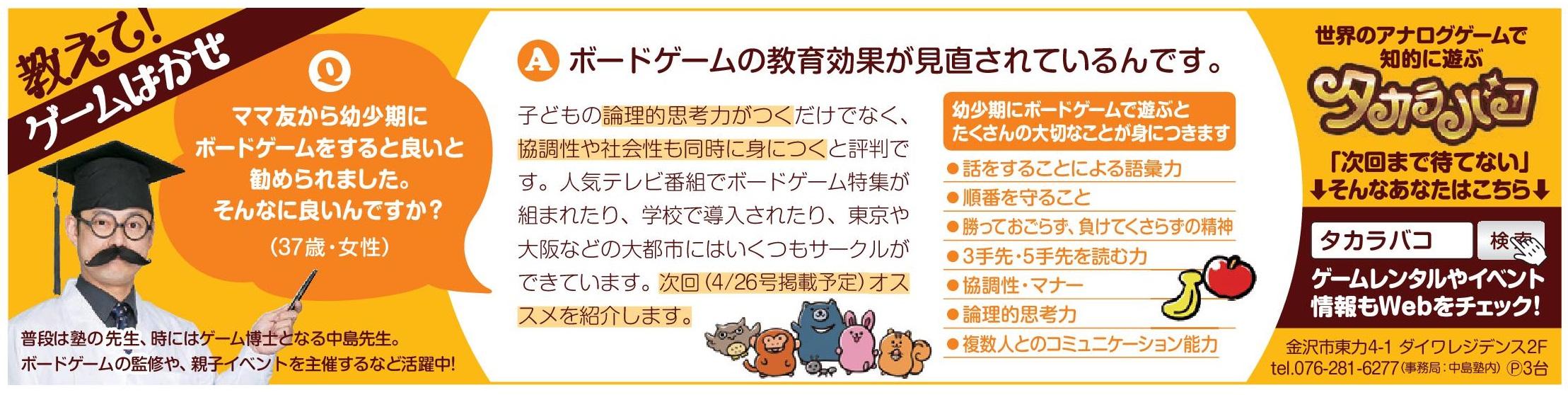 タカラバコ様_KJ0329-2